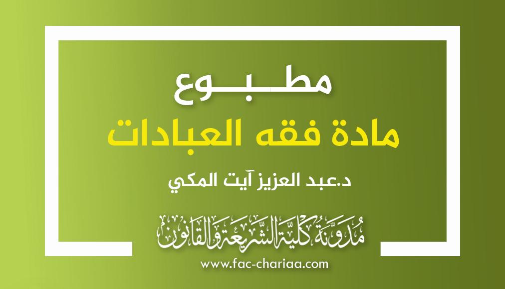 مطبوع مادة فقه العبادات د.ايت المكي