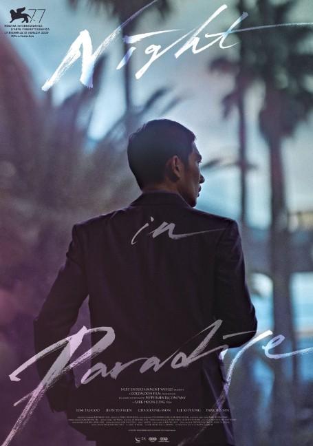 Night in Paradise (2021) คืนดับแดนสวรรค์