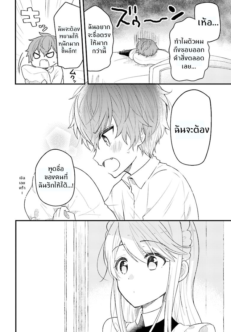 Tekito na Maid no Onee-san to Erasou de Ichizu na เมดซุ่มซ่ามกับเรื่องราว 10 ปี ของนายน้อยผู้เอาแตใจ - หน้า 10