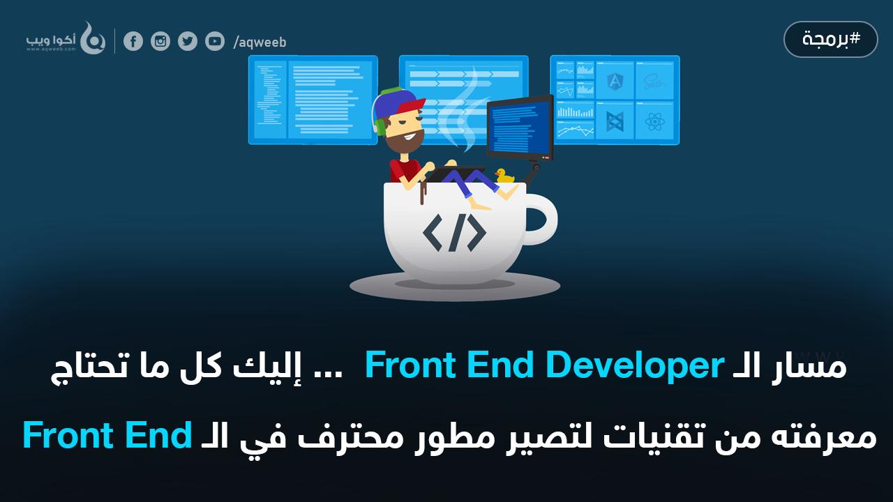 مسار الـ Front End Developer  ... كيف أصبح مطور محترف في الـ Front End ؟