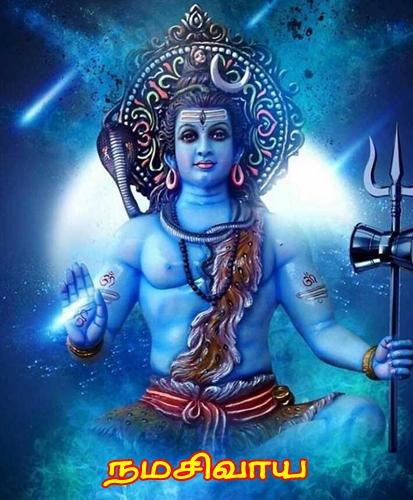 நமசிவாய மந்திரம்  - கவிதை