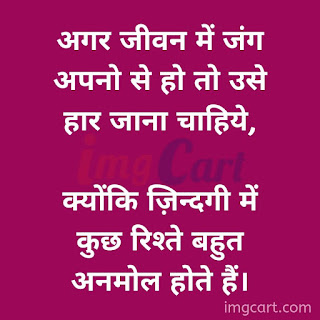 Best Quotes Download in Hindi on Life