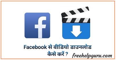 Facebook से  Video Download कैसे करें ?