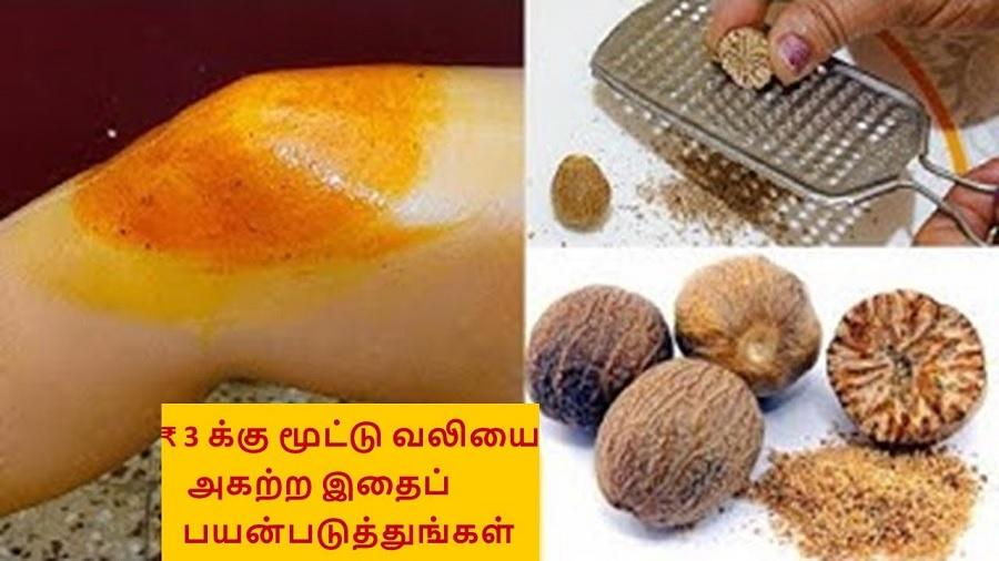 முழங்கால் கை, குதிகால் மற்றும் முதுகுவ லி ₹ 3 க்கு வலியை நீக்குகிறது, மூட்டு வ லியை அகற்ற..