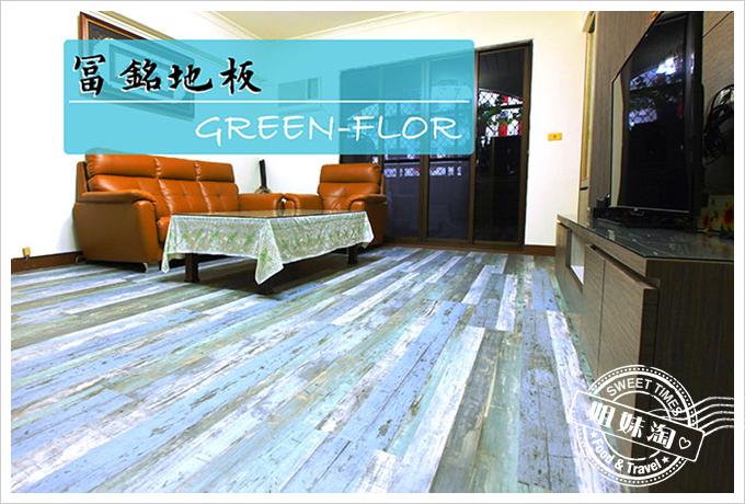 高雄地板裝修-富銘地板外銷歐美品牌Green-Flor讓我家裝修比星巴克還文青