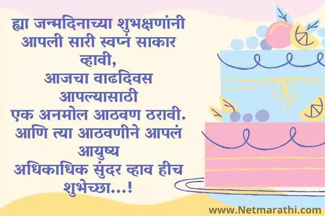 Happy-Birthday-Wishes-Marathi-Images