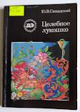Ю.В.Синадский Целебное лукошко книга