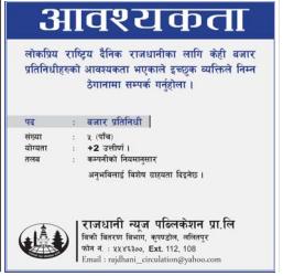 Vacancy in Rajdhani Daily  +2 pass