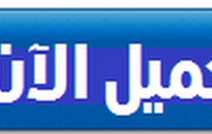 سوفت العرب