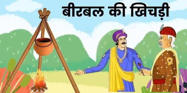 बीरबल की खिचड़ी - Akbar Aur Birbal Ki Kahani Number 12