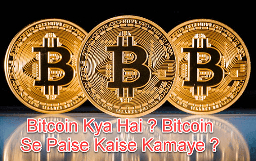 what-is-bitcoin-in-hindi