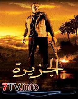 الجزيرة , فيلم الجزيرة , مشاهدة فيلم الجزيرة , مشاهدة فيلم الجزيرة كامل بجودة عالية , تحميل فيلم الجزيرة , فيلم الجزيرة كامل .