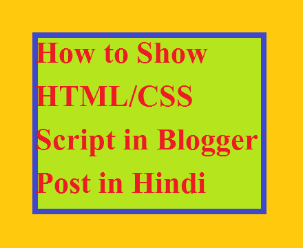 How to Show HTML/CSS Script in Blogger Post in Hindi