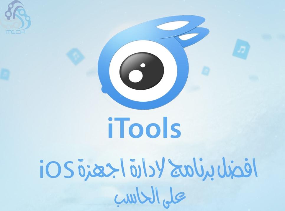 تحميل برنامج اي تولز iTools EN افضل مدير لاجهزة iOS