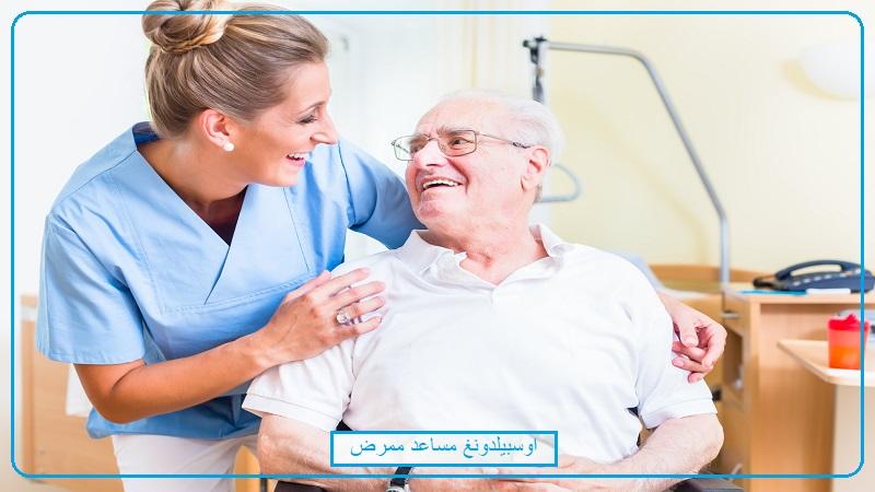 طريقة تقديم على اوسبيلدونغ مساعد ممرض في المانيا باللغة العربية اوسبيلدونغ مساعد ممرض Gesundheits- und Krankenpflegehelfer/in 2020 2021 2022