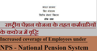 coverage-of-employees-under-nps-rajyasabha