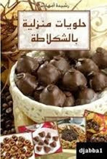 كتاب حلويات مزينة بالشوكولا