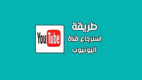طريقة استرجاع قناة يوتيوب