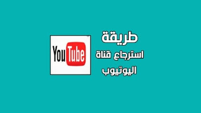 استرجاع قناة يوتيوب