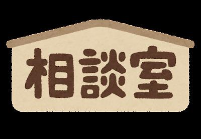 「相談室」のイラスト文字