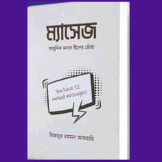 ম্যাসেজ আধুনিক মননে দ্বীনের ছোঁয়া Pdf download মিজানুর রহমান আজহারি