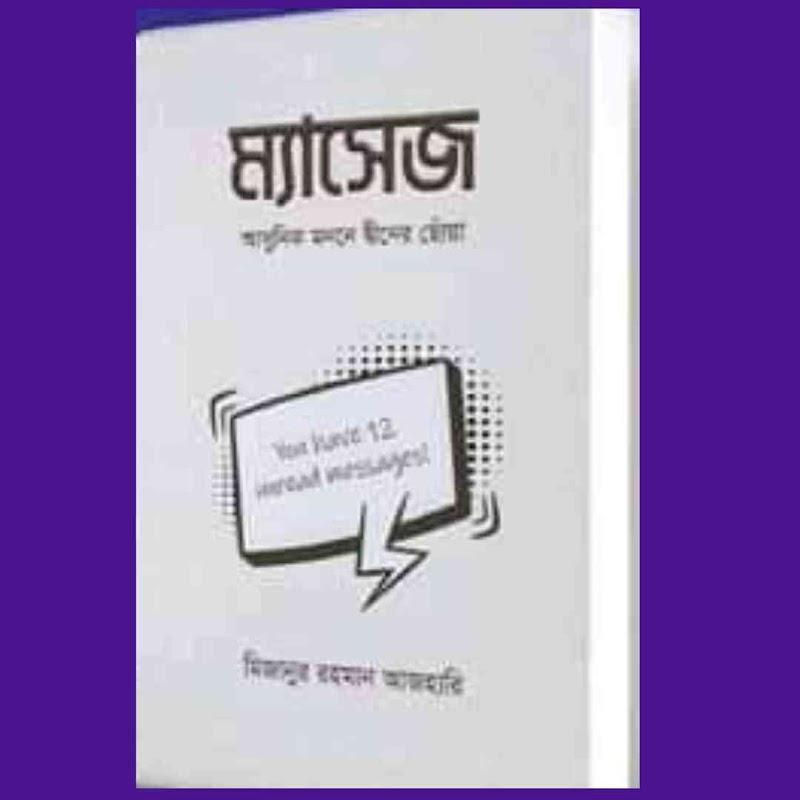 Pdf Download মিজানুর রহমান আজহারি ম্যাসেজ আধুনিক মননে দ্বীনের ছোঁয়া