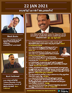 Daily Malayalam Current Affairs 22 Jan 2021