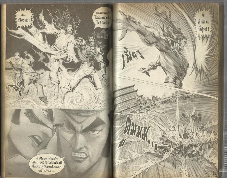 Demi Gods & Semi Devils - หน้า 61