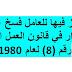 متى يجوز فيها للعامل فسخ عقد العمل دون إنذار في قانون العمل الإماراتي رقم (8) لعام 1980