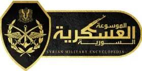 الموسوعة العسكرية السورية