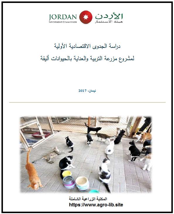 كتاب : دراسة الجدوى الاقتصادية الاولية لمشروع مزرعة التربية و العناية بالحيوانات الاليفة