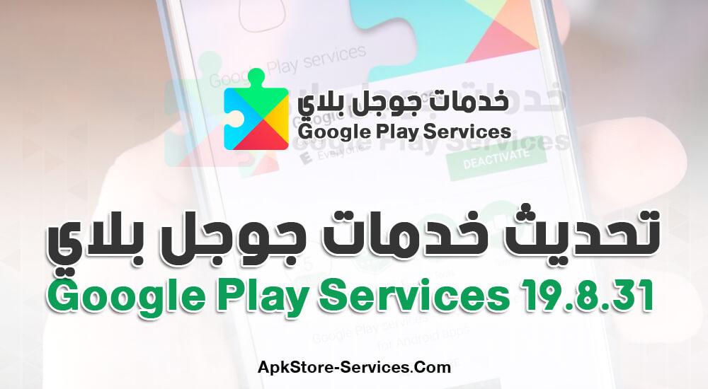 تنزيل تحديث خدمات جوجل بلاي 2020 - Google Play Services 19.8.31 أحدث إصدار