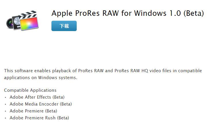 蘋果發布適用於 Windows 的 ProRes RAW 軟體下載