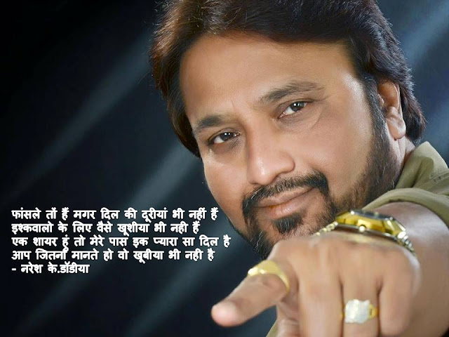 फांसले तों हैं मगर दिल की दूरीयां भी नहीं हैं  Hindi Muktak By Naresh K. Dodia