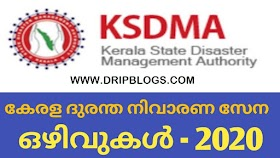 KSDMA Recruitment Board is inviting applications from eligible candidates