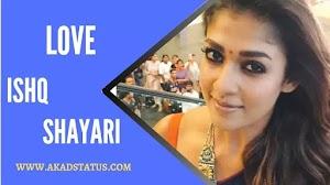 Top 49+ Best Love shayari in hindi | Ishq shayari in hindi