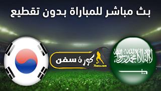 مشاهدة مباراة السعودية وكوريا الجنوبية بث مباشر بتاريخ 26-01-2020 كأس آسيا تحت 23 سنة