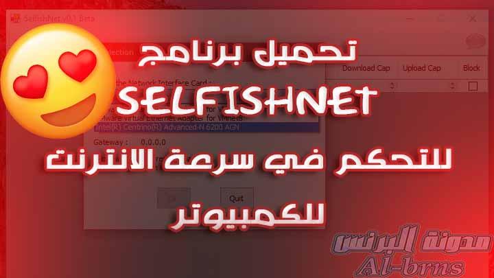 تحميل برنامج selfishnet