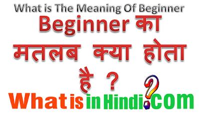 Beginner का मतलब क्या होता है