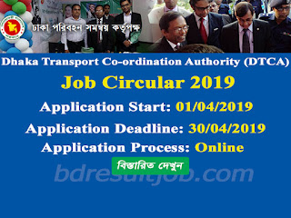 DTCA Job Circular 2019
