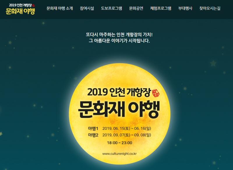 '2019 인천 개항장 문화재 야행' 6월 15일 개최