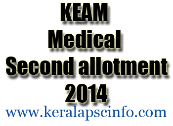 KEAM second allotment, KEAM MEdical allotment 2014, Medical KEAM allotmnet 2014, KEAM MEDICAL www.cee.kerala.gov.in