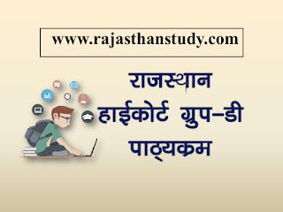 rajasthan-high-court-group-d-syllabus