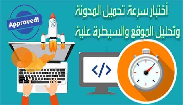 أختبار سرعة تحميل المدونة وتحليل الموقع والسيطرة علية