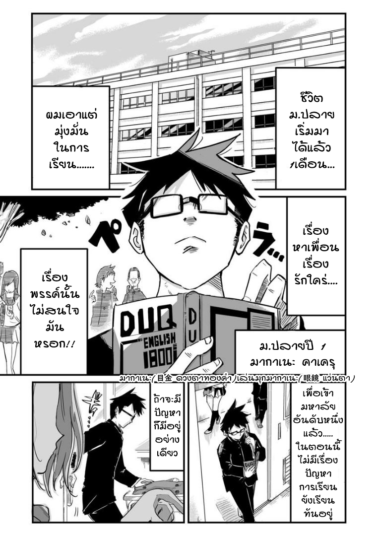 tsun tsun - หน้า 2