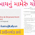 Kuvarbai Nu Mameru Yojana Application Form PDF and Eligibility Criteria with Contact Details and Documents required- Apply Online Form 2020.