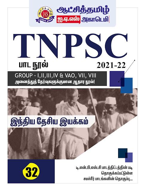 TNPSC பாடநூல் 32 - ஆட்சித்தமிழ் IAS ACADEMY