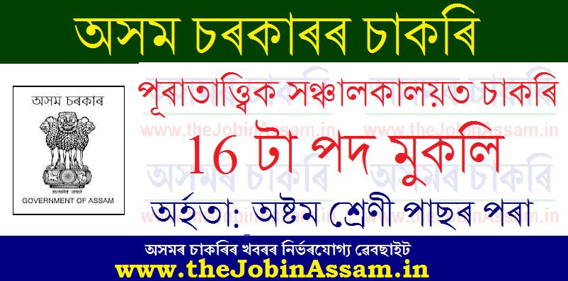 Directorate of Archaeology,Assam recruitment 2021: