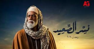 اغنية مسلسل محمد رمضان الجديد نسر الصعيد تحقق ١٢ مليون مشاهدة على اليوتيوب