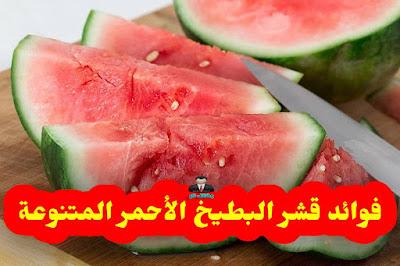 صور البطيخ الاحمر - فوائد قشر البطيخ - فوائد بذر البطيخ batikh
